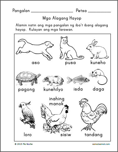 alag_hayop